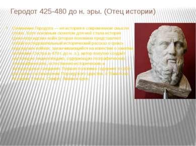 Геродот 425-480 до н. эры. (Отец истории) Сочинение Геродота— не история в с...