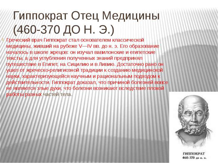 Гиппократ Отец Медицины (460-370 ДО Н. Э.) Греческий врач Гиппократ стал осно...