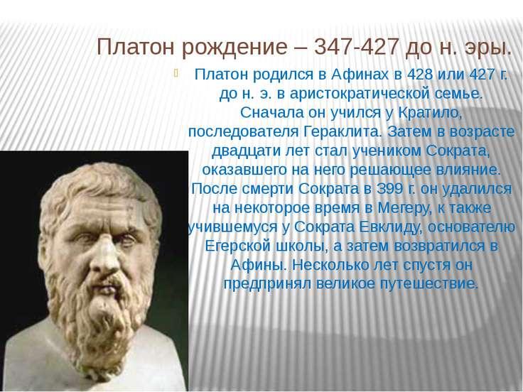 Платон рождение – 347-427 до н. эры. Платон родился в Афинах в 428 или 427 г....