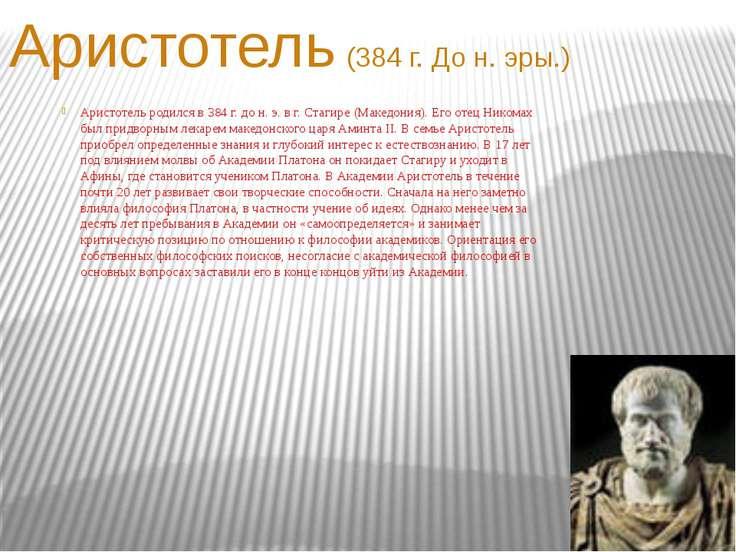 Аристотель (384 г. До н. эры.) Аристотель родился в 384 г. до н. э. в г. Стаг...