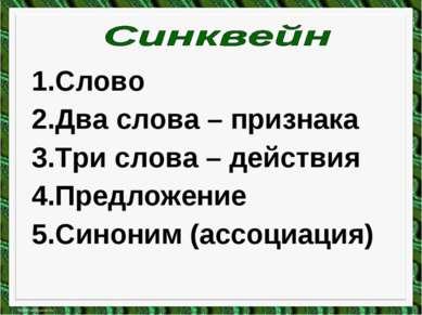 1.Слово 2.Два слова – признака 3.Три слова – действия 4.Предложение 5.Синоним...