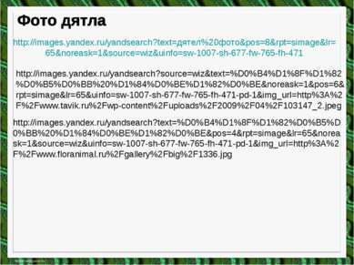 http://images.yandex.ru/yandsearch?text=дятел%20фото&pos=8&rpt=simage&lr= 65&...