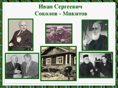 Иван Сергеевич Соколов - Микитов