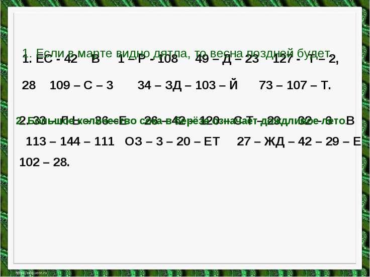 1. ЕС - 42 В 1 – Р - 108 49 – Д – 23 127 - Т – 2, 28 109 – С – 3 34 – ЗД – 1...