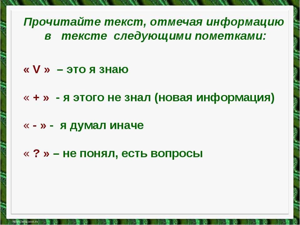 Прочитайте текст,отмечая информацию в тексте следующими пометками: « V » – ...