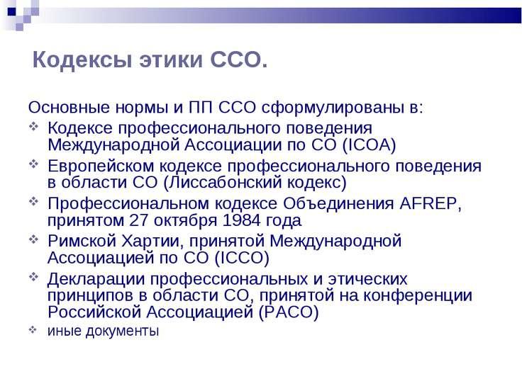 Кодексы этики ССО. Основные нормы и ПП ССО сформулированы в: Кодексе професси...