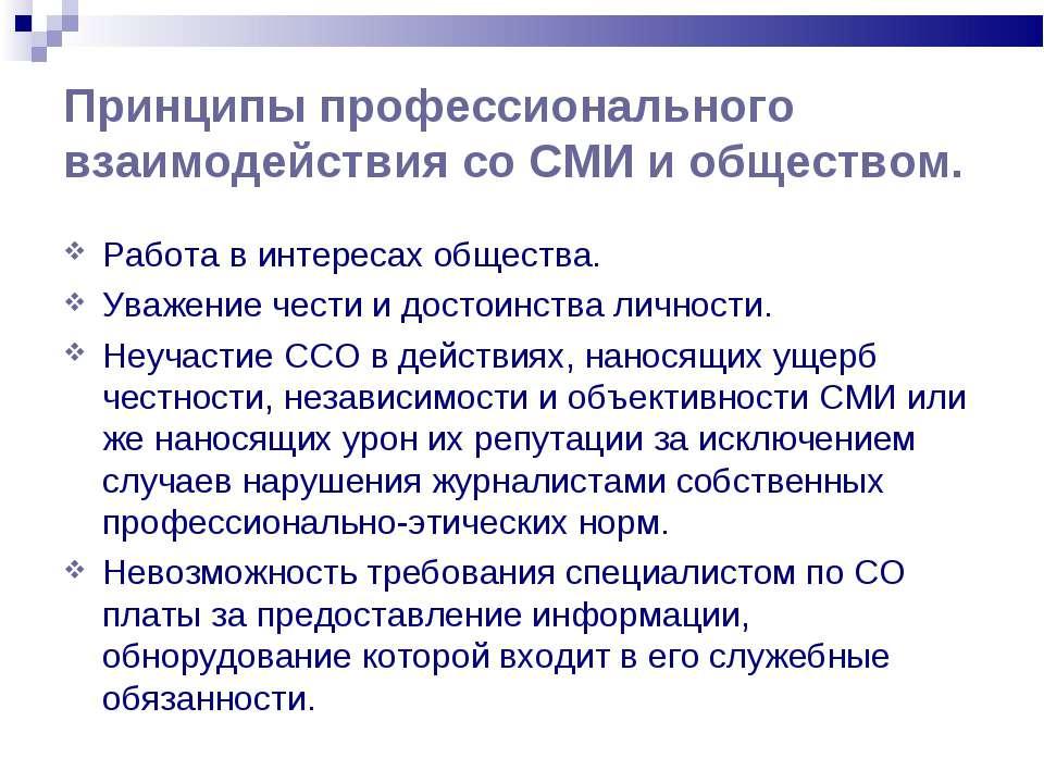 Принципы профессионального взаимодействия со СМИ и обществом. Работа в интере...