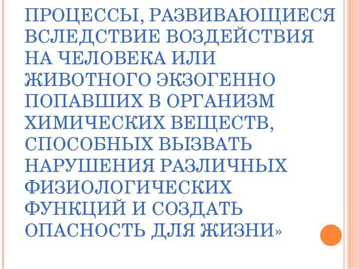 «ОТРАВЛЕНИЯ – ПАТОЛОГИЧЕСКИЕ ПРОЦЕССЫ, РАЗВИВАЮЩИЕСЯ ВСЛЕДСТВИЕ ВОЗДЕЙСТВИЯ Н...