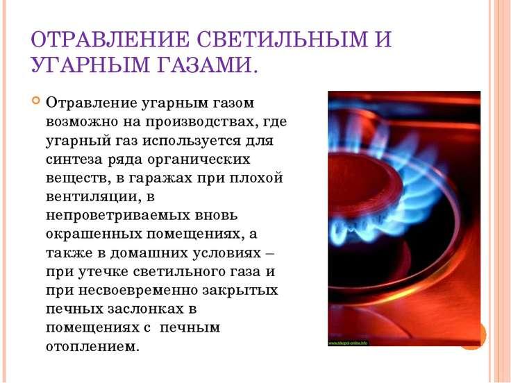 ОТРАВЛЕНИЕ СВЕТИЛЬНЫМ И УГАРНЫМ ГАЗАМИ. Отравление угарным газом возможно на ...
