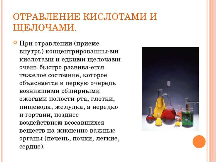 ОТРАВЛЕНИЕ КИСЛОТАМИ И ЩЕЛОЧАМИ. При отравлении (приеме внутрь) концентрирова...