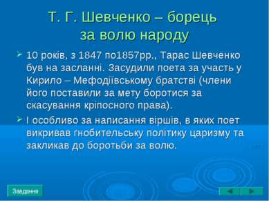 Т. Г. Шевченко – борець за волю народу 10 років, з 1847 по1857рр., Тарас Шевч...