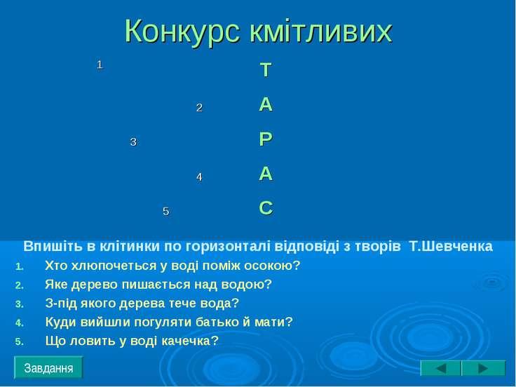 Конкурс кмітливих Впишіть в клітинки по горизонталі відповіді з творів Т.Шевч...
