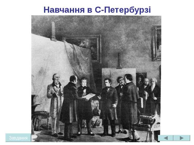 Навчання в С-Петербурзі