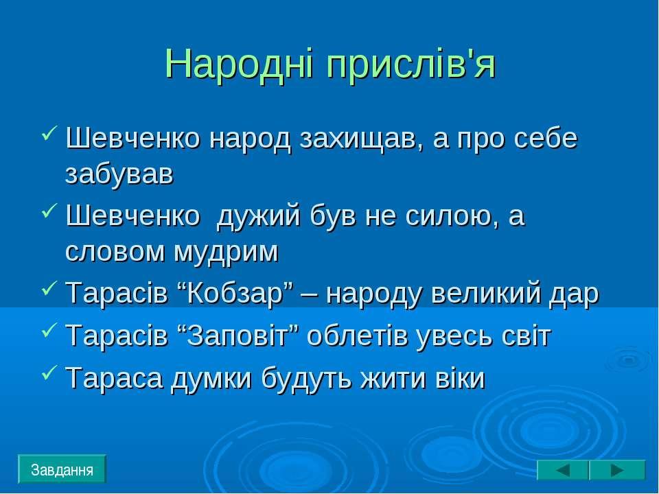 Народні прислів'я Шевченко народ захищав, а про себе забував Шевченко дужий б...