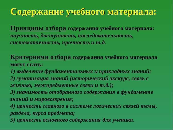 Содержание учебного материала: Принципы отбора содержания учебного материала:...