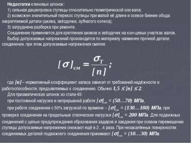 Недостатки клиновых шпонок: 1) сильная децентровка ступицы относительно геоме...