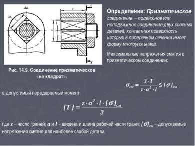 Определение: Призматическое соединение подвижное или неподвижное соединение д...