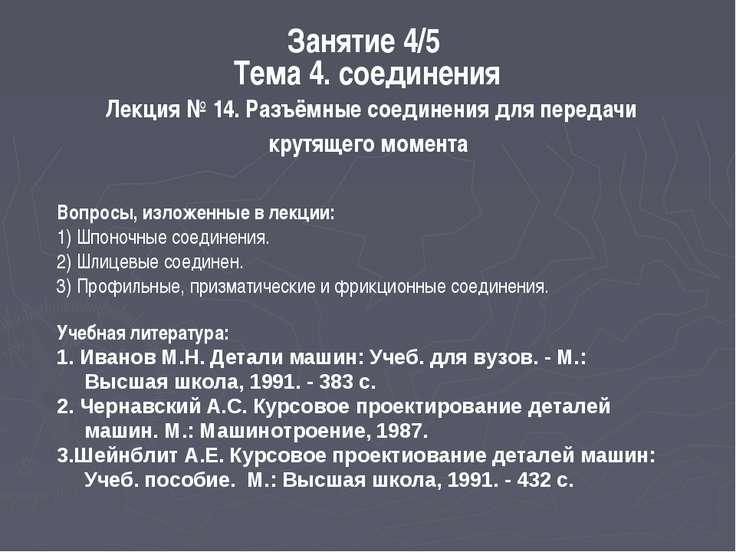 Занятие 4/5 Тема 4. соединения Лекция № 14. Разъёмные соединения для передачи...