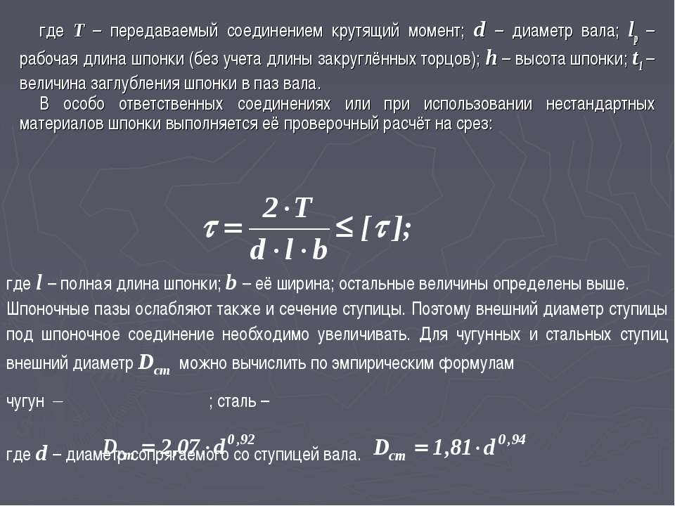 где T – передаваемый соединением крутящий момент; d – диаметр вала; lр – рабо...