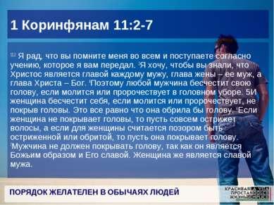 ПОРЯДОК ЖЕЛАТЕЛЕН В ОБЫЧАЯХ ЛЮДЕЙ 1 Коринфянам 11:2-7 11:2 Я рад, что вы помн...