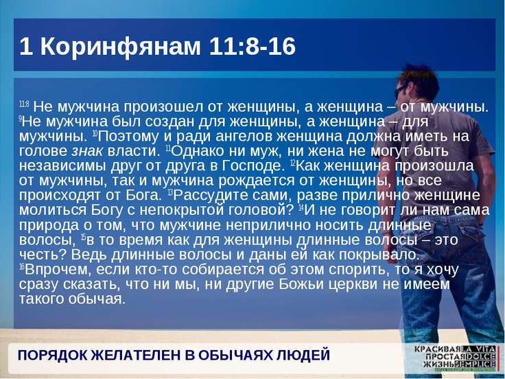 ПОРЯДОК ЖЕЛАТЕЛЕН В ОБЫЧАЯХ ЛЮДЕЙ 1 Коринфянам 11:8-16 11:8 Не мужчина произо...