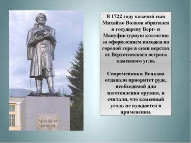 В 1722 году казачий сын Михайло Волков обратился в государеву Берг- и Мануфак...