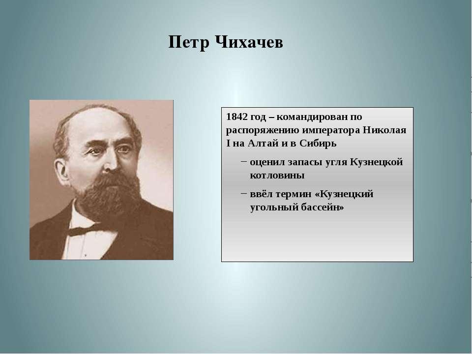 Петр Чихачев 1842 год – командирован по распоряжению императора Николая I на ...