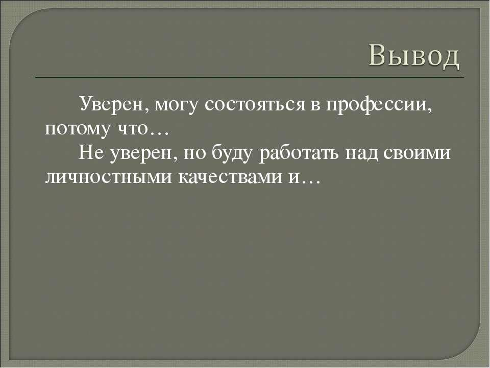 Уверен, могу состояться в профессии, потому что… Не уверен, но буду работать ...