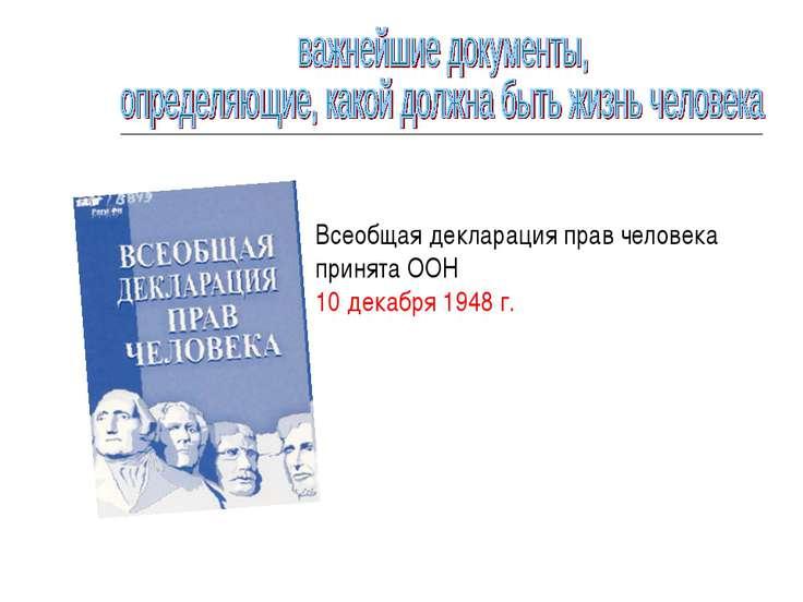 Всеобщая декларация прав человека принята ООН 10 декабря 1948 г.