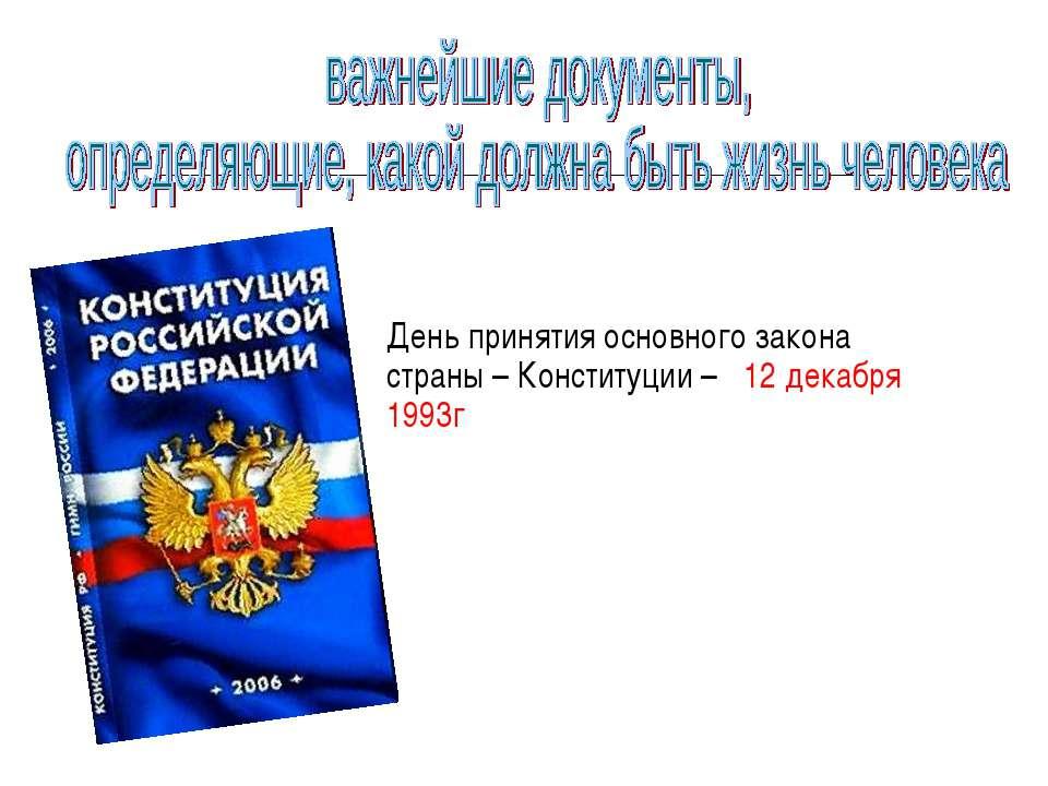 День принятия основного закона страны – Конституции – 12 декабря 1993г