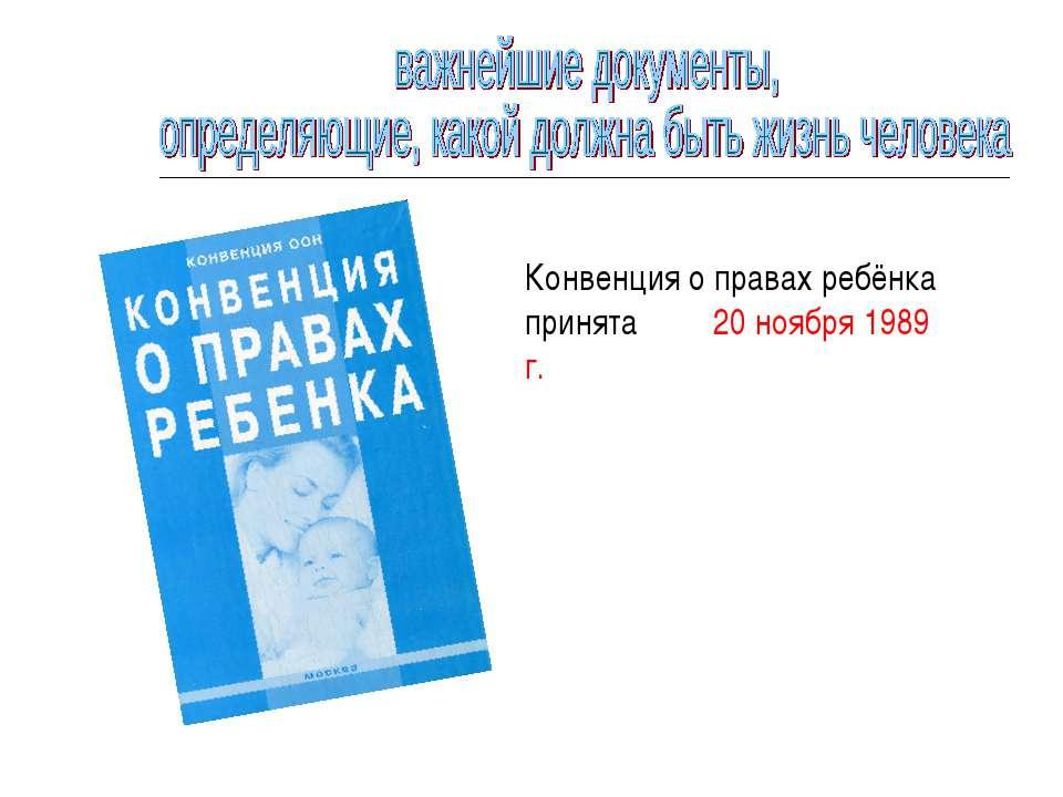 Конвенция о правах ребёнка принята 20 ноября 1989 г.