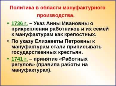 Политика в области мануфактурного производства. 1736 г. – Указ Анны Ивановны ...
