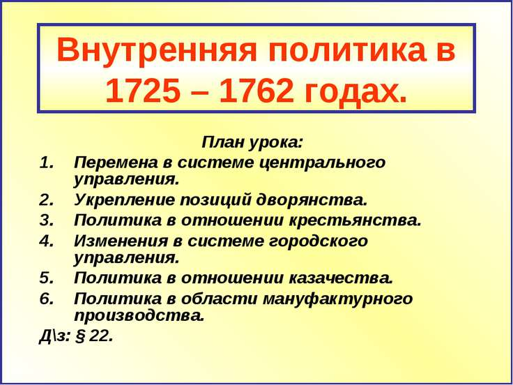 Внутренняя политика в 1725 – 1762 годах. План урока: Перемена в системе центр...