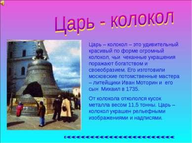 Царь – колокол – это удивительный красивый по форме огромный колокол, чьи чек...