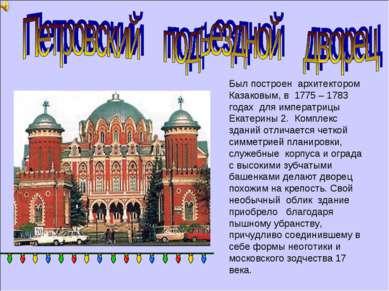 Был построен архитектором Казаковым, в 1775 – 1783 годах для императрицы Екат...