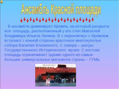 В ансамбле доминирует Кремль, на который раскрыта вся площадь, расположенный ...