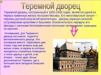 Теремной дворец, построенный в 1635-1636 годах, является одной из первых каме...