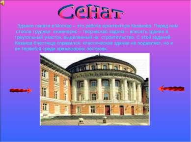 Здание сената в Москве – это работа архитектора Казакова. Перед ним стояла тр...