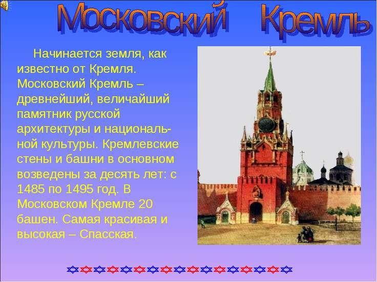 Начинается земля, как известно от Кремля. Московский Кремль – древнейший, вел...