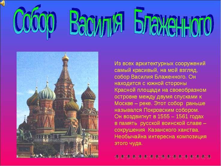 Из всех архитектурных сооружений самый красивый, на мой взгляд, собор Василия...