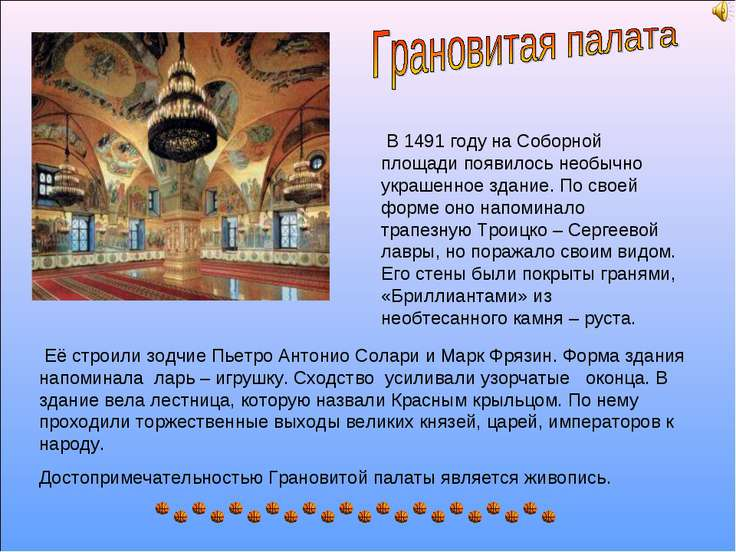 В 1491 году на Соборной площади появилось необычно украшенное здание. По свое...