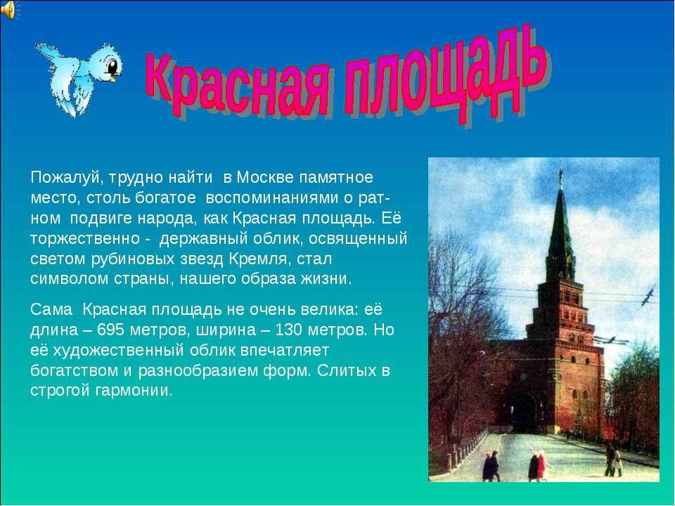 Пожалуй, трудно найти в Москве памятное место, столь богатое воспоминаниями о...