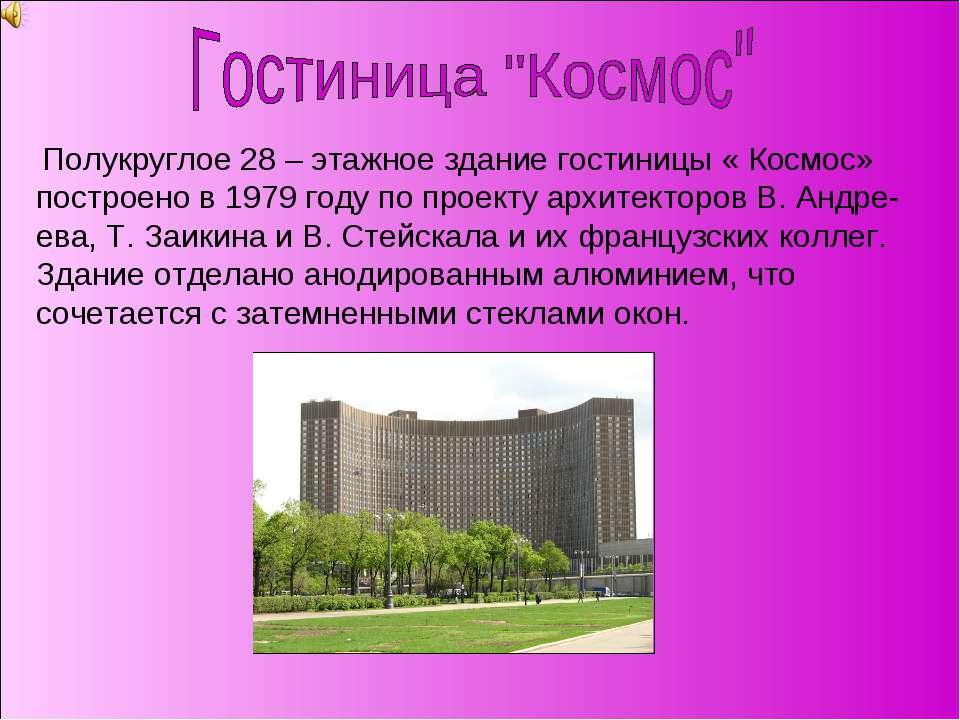 Полукруглое 28 – этажное здание гостиницы « Космос» построено в 1979 году по ...
