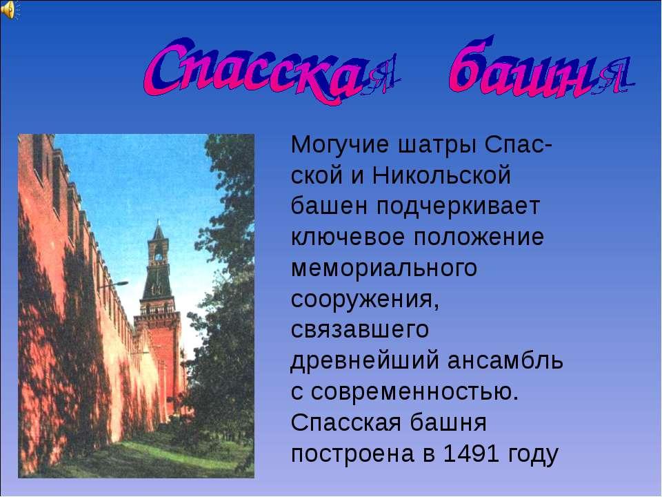 Могучие шатры Спас-ской и Никольской башен подчеркивает ключевое положение ме...