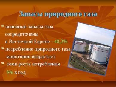 Запасы природного газа основные запасы газа сосредоточены в Восточной Европе ...