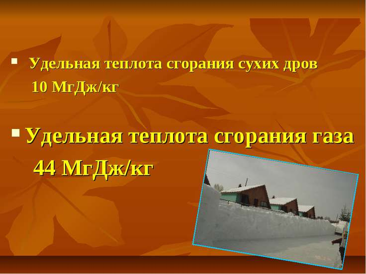Удельная теплота сгорания сухих дров 10 МгДж/кг Удельная теплота сгорания газ...