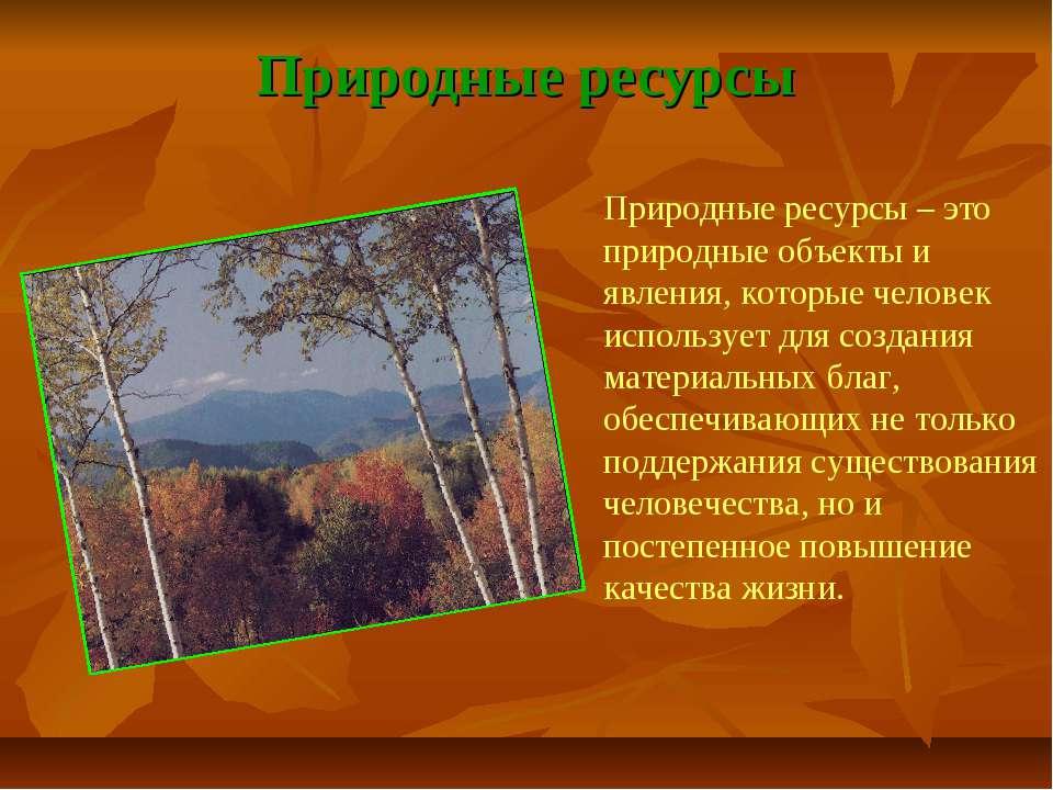 Природные ресурсы Природные ресурсы – это природные объекты и явления, которы...