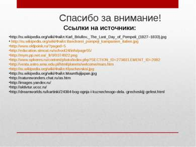 Спасибо за внимание! http://ru.wikipedia.org/wiki/Файл:Karl_Briullov,_The_Las...