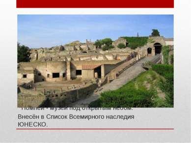 Помпеи - музей под открытым небом. Внесён в Список Всемирного наследия ЮНЕСКО.