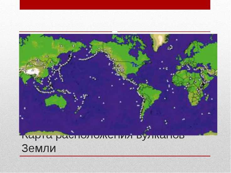 Карта расположения вулканов Земли